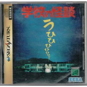 Buy Gakkou no Kaidan Sega SATURN