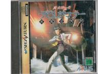 Shin Megami Tensei Devil Summoner (Import JAP) SATURN